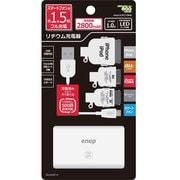 28Lep482 [ポータブルバッテリー enep(エネピ) スマートフォン・iPhone/iPod・au・FOMA/3G対応 2800mAh USB出力:1ポート 最大:1A ホワイト]