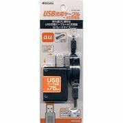RBAC039 [AC充電器 USBリール付  au BK]