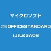 Office Standard(J)L&SA Open Business [ライセンスソフト]