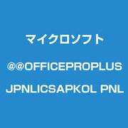 OfficeProPlus JPN LicSAPk OLP NL [ライセンスソフト]
