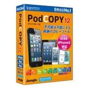 PodCOPY 12 [Windowsソフト]