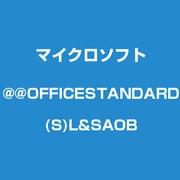 Office Standard(S)L&SA Open Business [ライセンスソフト]