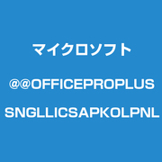 OfficeProPlus SNGL LicSAPk OLP NL [ライセンスソフト]