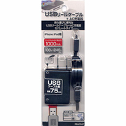 RBAC047 [AC充電器 USBリール付 iPhone BK]