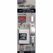 RBAC048 [AC充電器 USBリール付 iPhone WH]