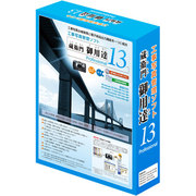 蔵衛門御用達13 Professional 5ライセンス [Windowsソフト]