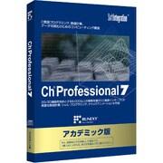 Ch Professional 7 アカデミックパッケージ [Windows]