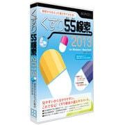 くすり55検索2013 [Windows/Mac]