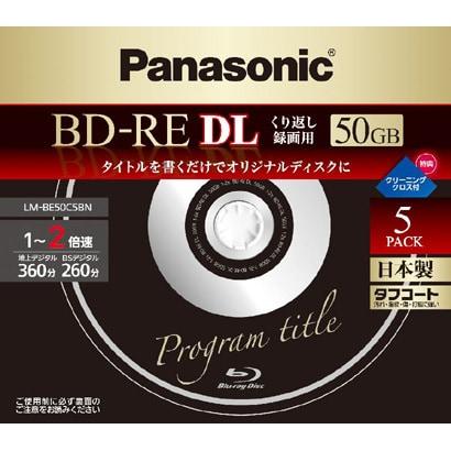 LM-BE50C5BN [録画用BD-RE DL 書換え型 1-2倍速 片面2層 50GB 5枚]