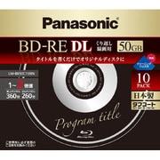 LM-BE50C10BN [録画用BD-RE DL 書換え型 1-2倍速 片面2層 50GB 10枚]