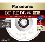 LM-BE50C5WN [録画用BD-RE DL 書換え型 1-2倍速 片面2層 50GB 5枚]