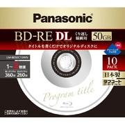 LM-BE50C10WN [録画用BD-RE DL 書換え型 1-2倍速 片面2層 50GB 10枚]