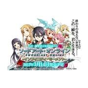 ソードアート・オンライン -インフィニティ・モーメント- 初回限定生産版 [PSPソフト]