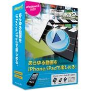 iTools動画変換2 for iPhone/iPad [Windows]