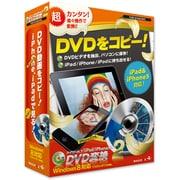 iToolsDVD変換2 for iPhone/iPad [Windows]