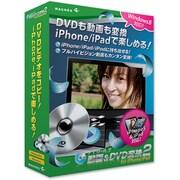 iTools動画&DVD変換2 for iPhone/iPad [Windows]