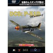 DCS:P-51D ムスタング 日本語簡易マニュアル付 英語版 [Windows]