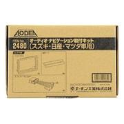 2480 [オーディオ・ナビゲーション取付キット スズキ・日産・マツダ車用]