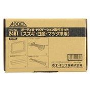 S2481 [オーディオ・ナビゲーション取付キット スズキ・日産・マツダ車用]