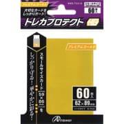 ANS-TC018 [スモールサイズカード用「トレカプロテクトHG」(プレミアムゴールド)]