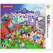 とんがりボウシと魔法の町 [3DSソフト]