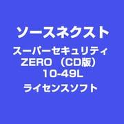 ライセンス スーパーセキュリティZERO CD版 10-49ライセンス [Windowsソフト]
