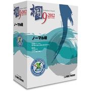 桐9-2012ノーマル版 Windows 8 発売記念 [Windowsソフト]