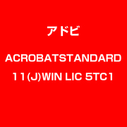 Acrobat Standard 11 日本語 WIN 新規 LIC TLP5C LV1 [Windowsソフト]