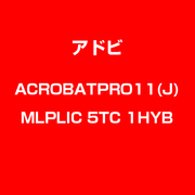 Acrobat Pro 11 日本語 MLP 新規 LIC TLP5C LV1 [Windows & Macソフト]