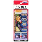 AR液晶保護フィルム F-01E用