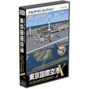 FSアドオンコレクション 東京国際空港 [Windows]