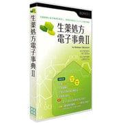 生薬処方電子事典II [Windows/Mac]