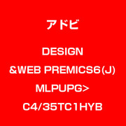 Design&Web Premium CS6 日本語 MLP UPG LIC>CS4/CS3 TLP5C LV1 [Windows & Macソフト]