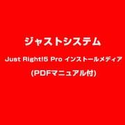 Just Right!5 Pro インストールメディア(PDFマニュアル付) [Just Right!5 Pro インストールメディア(PDFマニュアル付) [ライセンス用メディア]]