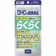 DHC らくらく 20日分 [サプリメント]