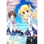 祝TVアニメ化記念! D.C.III DASH ~ダ・カーポIII~ Ver.1.35 DVD限定版 [Windowsソフト]