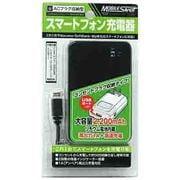 CEN-MOSA22SM(BK) [スマートフォン用リチウムAC充電器 2200mAh USB出力:1ポート 最大:1A ブラック]