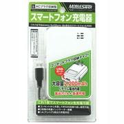 CEN-MOSA22SM(WH) [スマートフォン用リチウムAC充電器 2200mAh USB出力:1ポート 最大:1A ホワイト]