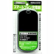 CEN-MOSA50SM(BK) MOBILE SAVER5000スマートフォン [スマートフォン、タブレット用リチウムAC充電器 5000mAh USB出力:1ポート 最大:2A ブラック]