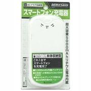 CEN-MOSA50SM(WH) MOBILE SAVER5000スマートフォン [スマートフォン、タブレット用リチウムAC充電器 5000mAh ホワイト]