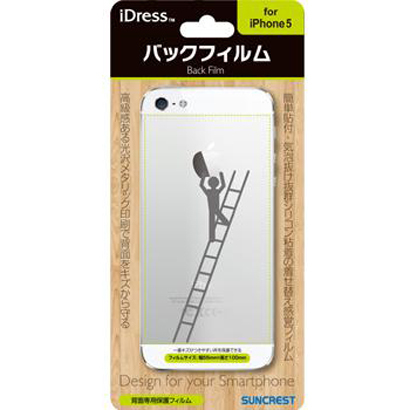 iDress バックフィルム iPhone5用 ハシゴ