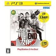 龍が如く OF THE END PS3 the Best [PS3ソフト]