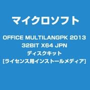 OFFICE MULTILANGPK 2013 32BITX64 JPN ディスクキット [ライセンス用インストールメディア]