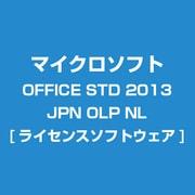 Office Standard 2013 日本語 Open License [ライセンスソフトウェア]