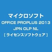 Office Professional Plus 2013 日本語 Open License [ライセンスソフトウェア]