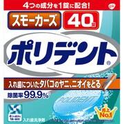 スモーカーズポリデント 40錠 [入れ歯洗浄剤]