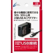 CY-3DSUSADM-BK [3DS・3DSLL用 USB ACアダプター ミニ]