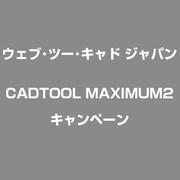 CADTOOL MAXIMUM2 キャンペーン