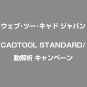 CADTOOL STANDARD/動解析 キャンペーン