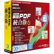 瞬簡PDF 統合版 6 [Windows]